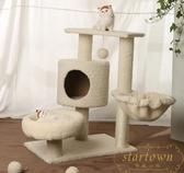貓爬架貓抓板貓樹貓用品寵物玩具貓爬架貓窩【繁星小鎮】