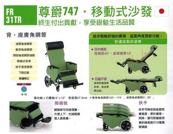 ✿✿✿【福健佳健康生活館】輪椅 強生 尊爵747移動沙發輪椅 FR-31TR - 擺位型+仰躺型