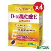 三多D-α維他命E複方軟膠囊(plus蝦紅素)×4罐