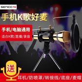(交換禮物)台式機筆記本電腦麥克風 YY語音K歌手機主播家用話筒聲麗 SM-098