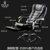 電腦椅辦公椅子家用午休可躺競技娛樂椅直播椅按摩舒適升降游戲椅 Mt7081『miss洛羽』TW