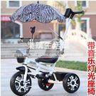 兒童三輪腳踏車男女孩帶音樂手推車【經典白】LG-286938