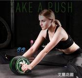 自動回彈健腹輪腹肌初學者收腹部健身器材家用女子滾輪滑輪男『艾麗花園』