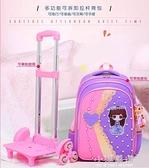 女孩拖拉桿書包小學生女童1-3-6年級4公主兒童12周歲韓版可愛女生CY『小淇嚴選』