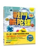 二手書博民逛書店《戰鬥紙陀螺: 只要3張紙, 我的帥氣陀螺就誕生了!》 R2Y ISBN:9789865020286