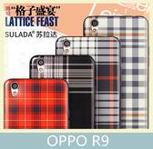 OPPO R9 英倫系列 時尚 簡約 手機殼 手機套 保護套 手機殼 手機套 背殼 背蓋