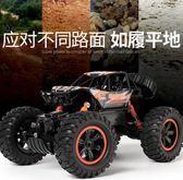 遙控車玩具 無線遙控越野車四驅高速充電動賽車 男孩 GB4857『M&G大尺碼』TW