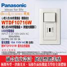Panasonic 國際牌 星光系列 一開關一USB充電插座 WTDF10716W (附星光蓋板WTDF6101W)