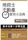 【全新改版】地政士不動產實用小法典(地政士/不動產經紀人適用)