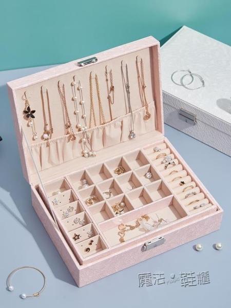 米斯語雙層大容量飾品收納盒手飾盒耳釘耳環戒指項練創意首飾盒 618促銷