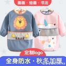 寶寶吃飯罩衣秋冬兒童防水男童女孩反穿衣防臟畫畫圍裙圍兜圍衣 蘿莉新品