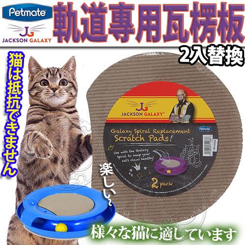【培菓平價寵物網】美國PETMATE》傑克森系列LED螺旋軌道專用瓦楞板-2入