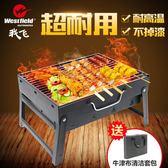燒烤架 家用木炭燒烤爐