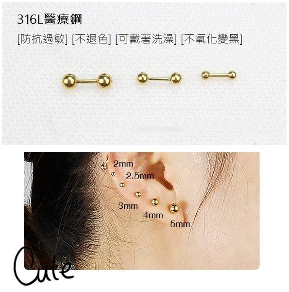 316L醫療鋼 金色圓球圓珠 啞鈴款旋轉式耳環-2-5 mm 防抗過敏 單支販售