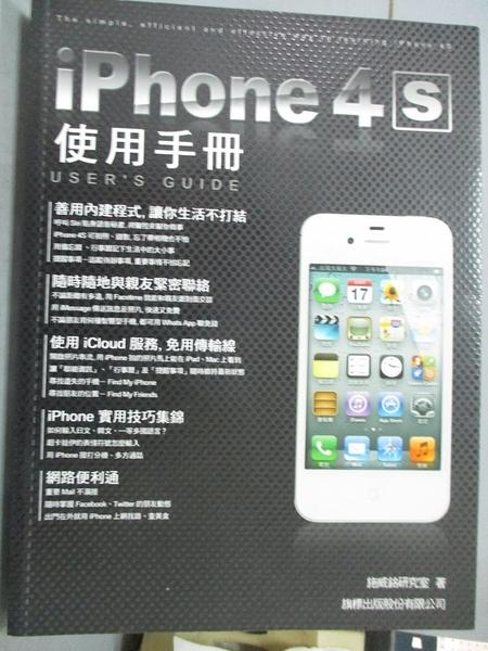 【書寶二手書T5/電腦_ECK】iPhone 4S 使用手冊_施威銘研究室