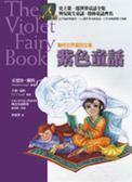 (二手書)紫色童話