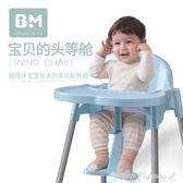 寶寶餐椅兒童餐桌椅嬰兒學坐椅便攜式座椅小孩飯桌多功能吃飯椅子  one shoes YXS