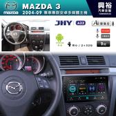 【JHY】2004~08年MAZDA3 m3專用9吋螢幕A23系列安卓主機*雙聲控+藍芽+導航+安卓