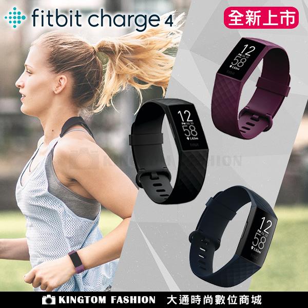Fitbit Charge 4 智能樂活全能運動 運動手環 心跳 步數 睡眠偵測 可換錶帶 公司貨 保固一年