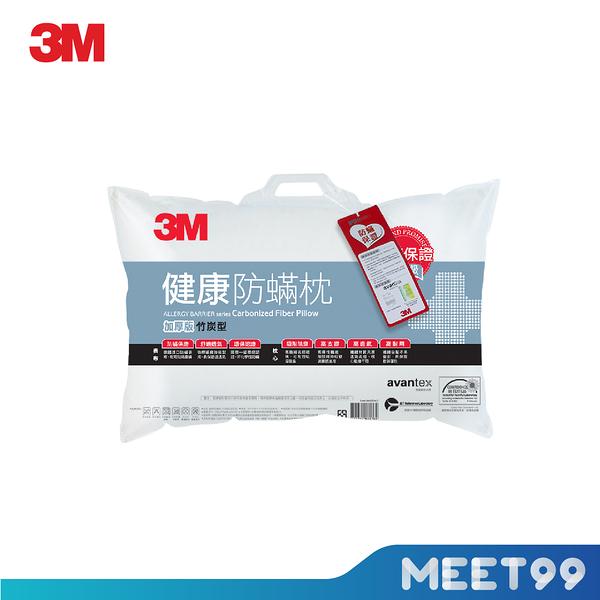 3M 健康防蹣枕心-竹炭型 加厚版