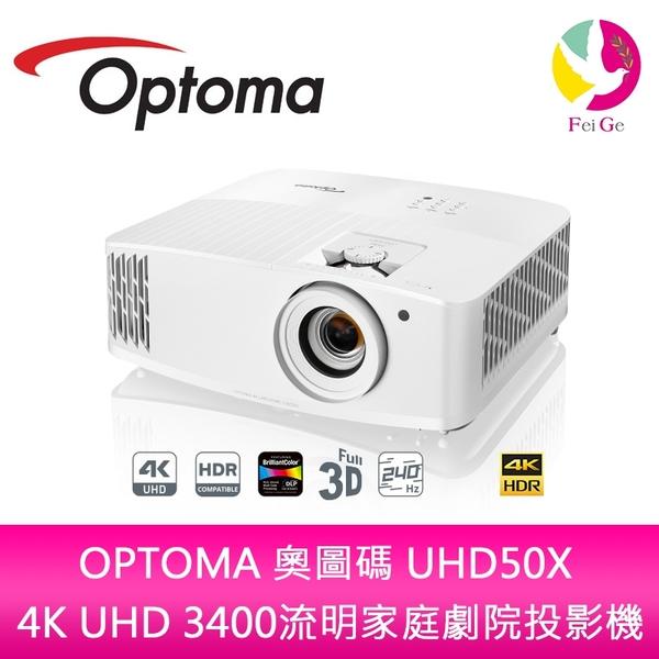 分期0利率 OPTOMA 奧圖碼 UHD50X 4K UHD 3400流明家庭劇院投影機 公司貨 保固3年