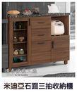【德泰傢俱工廠】米迪亞4尺石面三抽收納櫃...