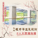 【烏來】輕井澤溫泉旅館-大眾湯雙人券