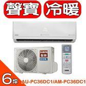 《全省含標準安裝》聲寶【AU-PC36DC1/AM-PC36DC1】變頻冷暖分離式冷氣5坪頂級型