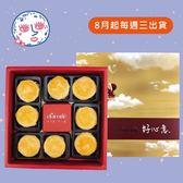 【1 for one】蘇式綠豆椪禮盒4盒(含運)  (8月開始出貨)