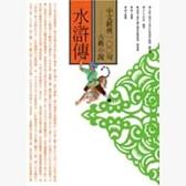 中文 100 句:水滸傳~城邦讀書花園~