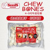 四個工作天出貨除了缺貨》Seeds惜時 4-5吋牛皮咬骨愛犬零食1.36公斤/包(約28-30支)