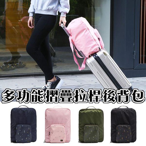 多功能摺疊後背包 背包 摺疊 登機包 大容量 拉桿包 後背包 肩背包 旅行 出國 收納包【歐妮小舖】