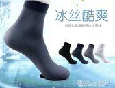 男性絲襪 男士絲襪夏季超薄襪子冰絲吸汗透氣中筒黑色短襪夏天薄款浪莎男襪 傾城小鋪
