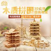 木制立體拼圖3d成人高難度益智木質建筑手工制作木頭模型超大城堡 js4238『科炫3C』