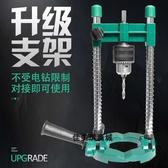 電鑽支架 電鉆支架手鉆變台鉆鋰電鉆多功能萬用可調節垂直定位打孔輔助工具 DF 維多原創