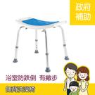 【必翔】無背洗澡椅 輕便型 - 預防跌倒/浴室安全