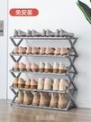 鞋架簡易門口家用室內好看經濟型收納多層宿舍免安裝北歐簡約鞋柜 [快速出貨]