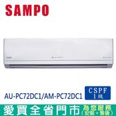 SAMPO聲寶11-15坪1級AU-PC72DC1/AM-PC72DC1變頻冷暖空調_含配送到府+標準安裝【愛買】