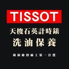TISSOT 天梭 石英錶 計時 洗油保養 手錶 維修