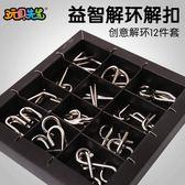 兒童解環解扣孔明鎖魯班鎖成人學生解鎖九連環益智力玩具12件套裝