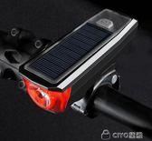 太陽能腳踏車燈車前燈充電夜騎強光山地車手電筒單車配件騎行裝備 ciyo黛雅