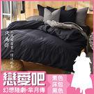 床包/單人-[素色]-53101-黑-幻想陸劇-羋月傳-內含1個枕套-100%純棉-台灣製-19色可挑-(好傢在)