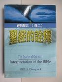 【書寶二手書T9/宗教_APH】神的聖言(卷二):聖經的詮釋_l i Cheng