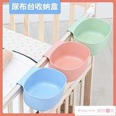 床邊掛袋 尿布臺收納盒塑料嬰兒床邊掛籃撫觸按摩臺置儲物籃尿布收納掛袋 潮流