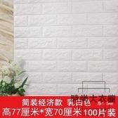 墻紙自粘泡沫壁紙家用臥室溫馨3d立體墻貼貼紙【時尚大衣櫥】