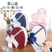 禮盒愛心盒子韓版簡約高檔精美包裝盒浪漫七夕禮物盒子心形禮品盒