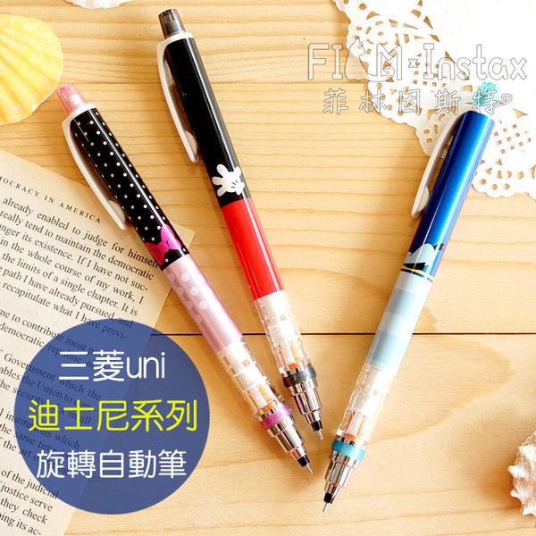 菲林因斯特《 迪士尼系列 自動旋轉筆 》三菱 uni KURU TOGA 0.5 自動鉛筆 M5-650DS