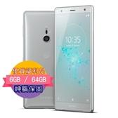 SONY Xperia XZ2 6G/64G 全方位娛樂旗艦智慧手機 (H8296) 福利品