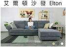 【歐雅居家】艾爾頓L型沙發-進口貓抓布 / 沙發 / 布沙發 /三人沙發 / 獨立筒坐墊
