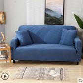 防水防猫抓沙發套 四季通用型 素色全包 單人沙發系列1 (90~140cm適用)